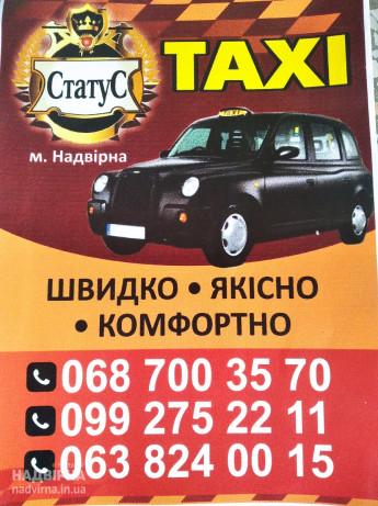 Робота в  службі таксі
