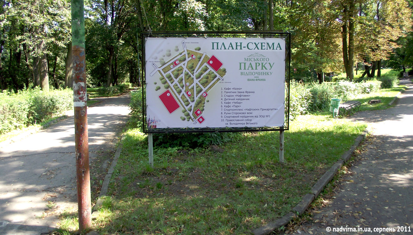 Парк Надвірна схема