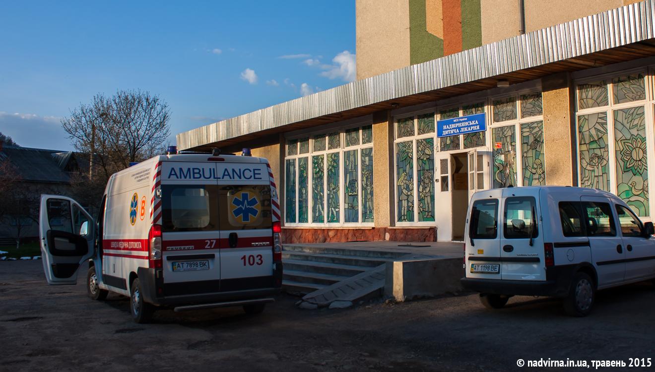Надвірнянська дитяча лікарня