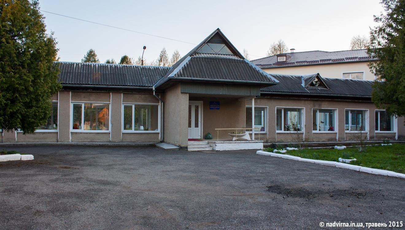 Будинок дитини Надвірна