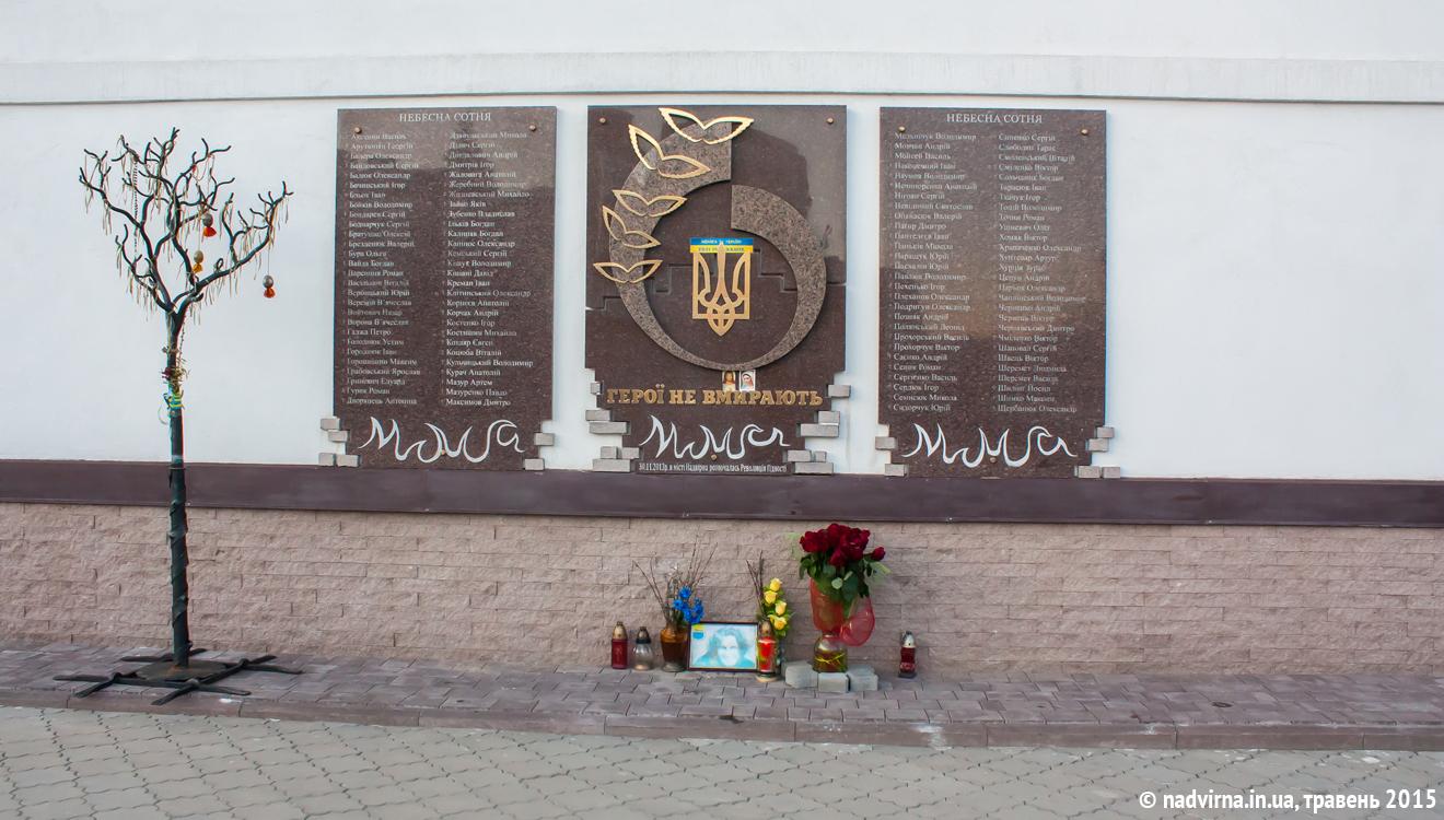 Меморіальна дошка героям Небесної сотні Надвірна