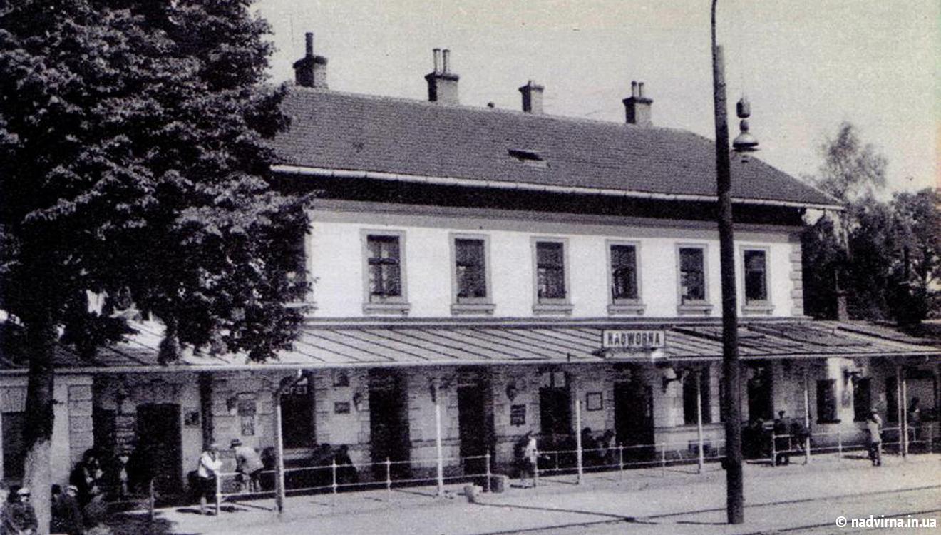 Залізничний вокзал Надвірна