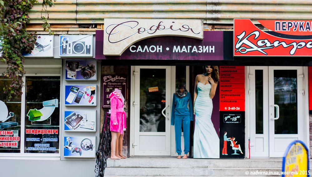 Софія, салон-магазин Надвірна
