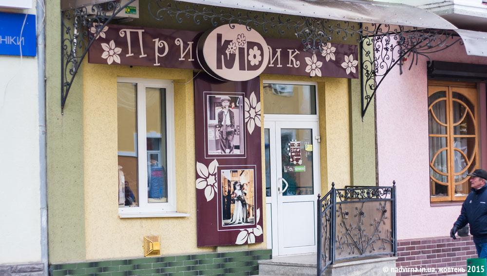 Прикідик, магазин Надвірна