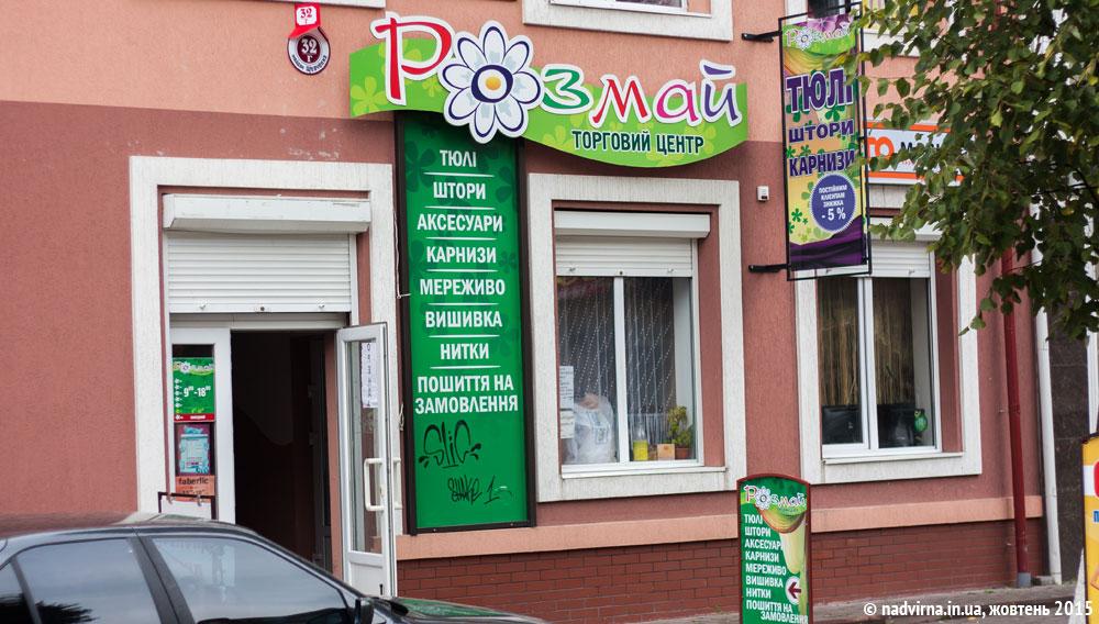 Торговий центр Розмай