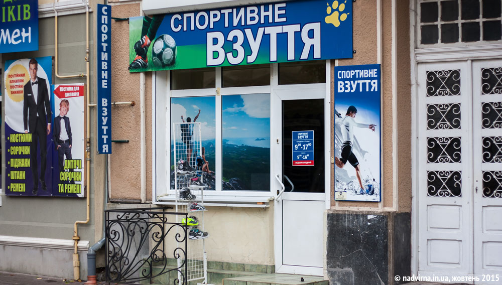Спортивне взуття, магазин Надвірна