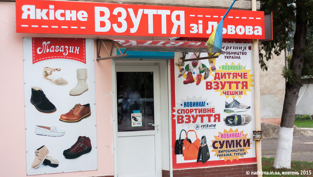 Взуття зі Львова, магазин Надвірна