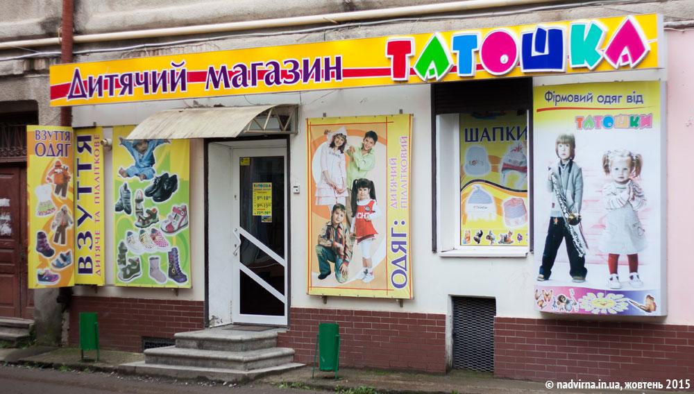 Татошка, магазин Надвірна