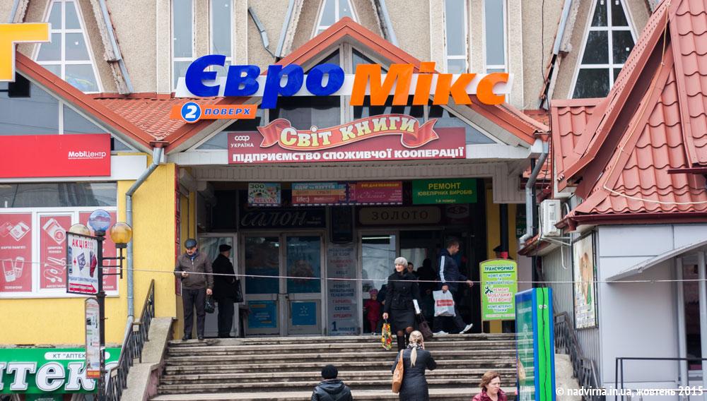 Євро Мікс Надвірна