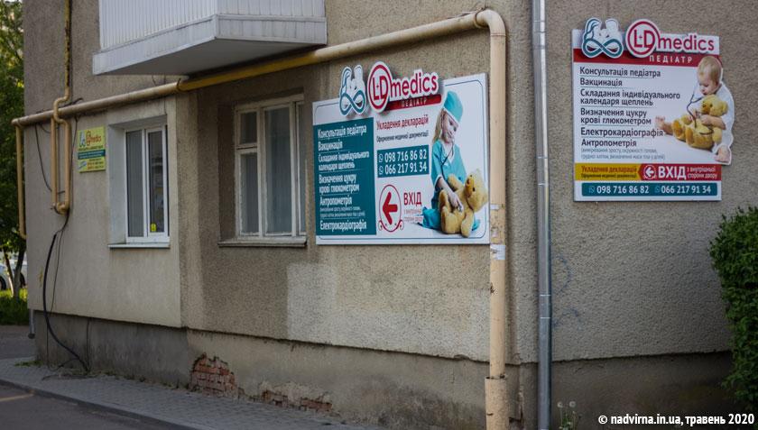 Медичний центр Надвірна
