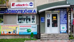 Домотехніка Надвірна