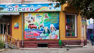 Дісней, магазин Надвірна