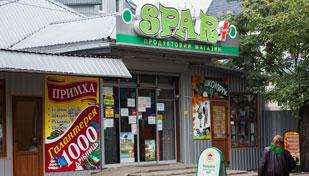 Спар Плюс, магазин Надвірна
