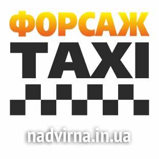 Таксі Форсаж Надвірна