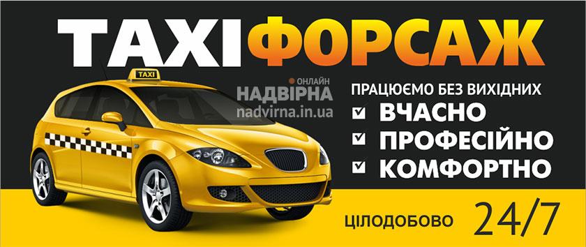 Таксі Форсаж в Надвірній