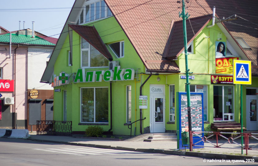 "Аптека ПП ""Сана"" Надвірна"