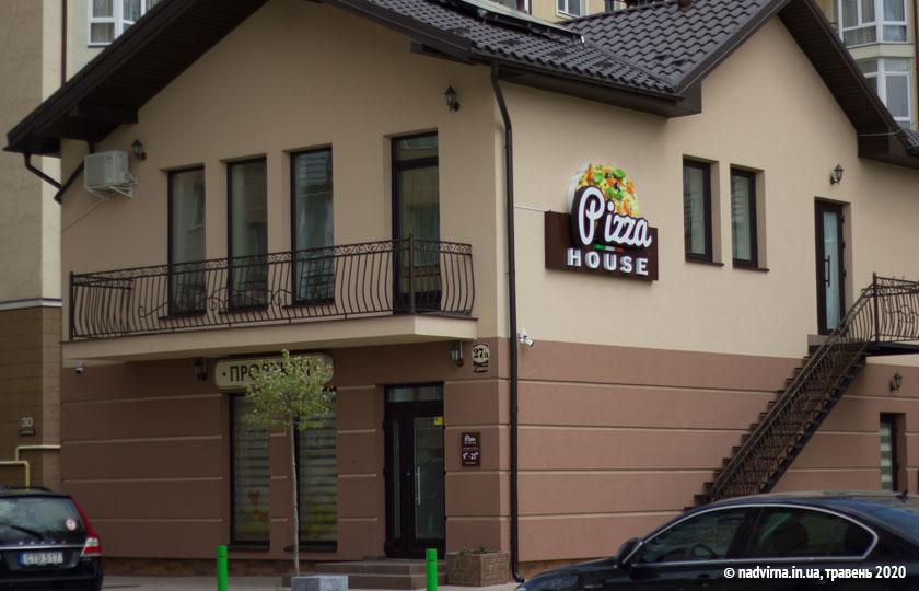 Піца Хаус, піцерія в Надвірній