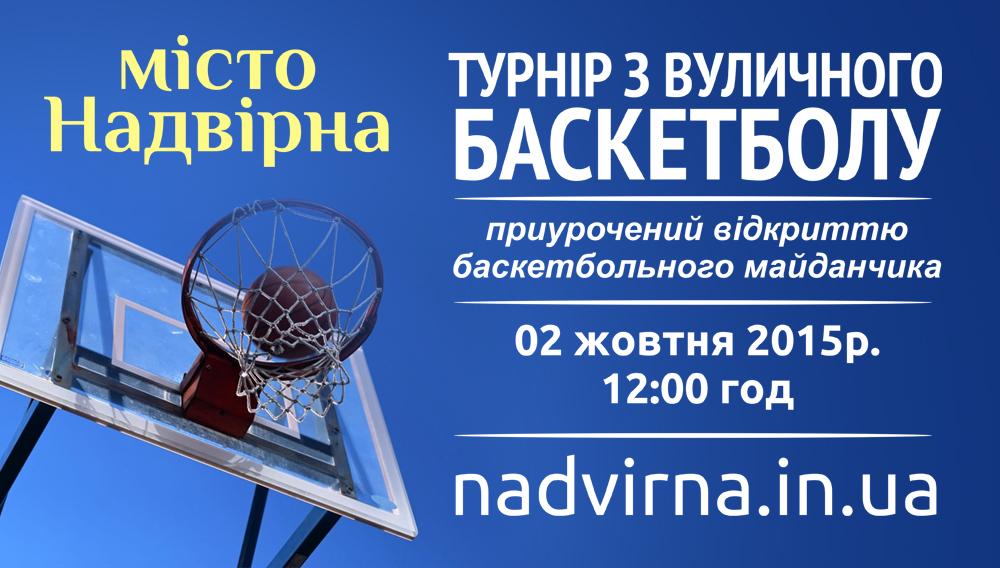 Баскетбол Надвірна