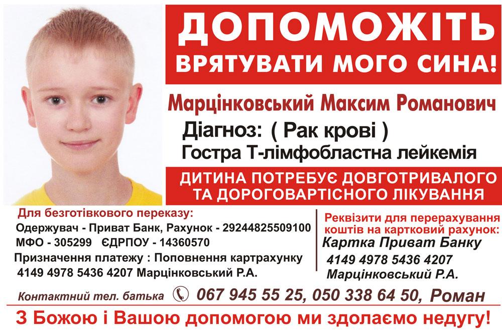 Роман Марцінковський просить врятувати свого сина. РЕКВІЗИТИ
