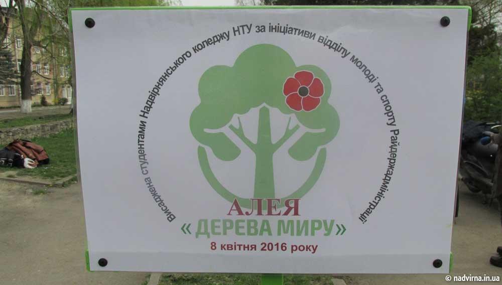 У Надвірній студенти коледжу посадили алею «Дерева миру»