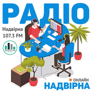 Радіо Надвірна 107.3 ФМ